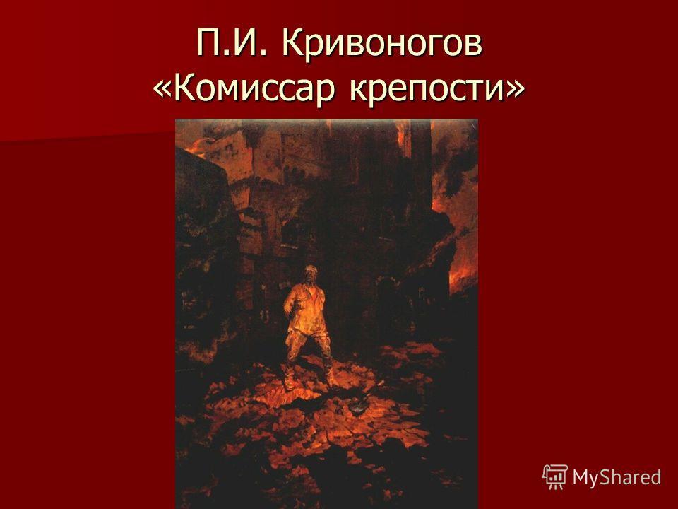 П.И. Кривоногов «Комиссар крепости»