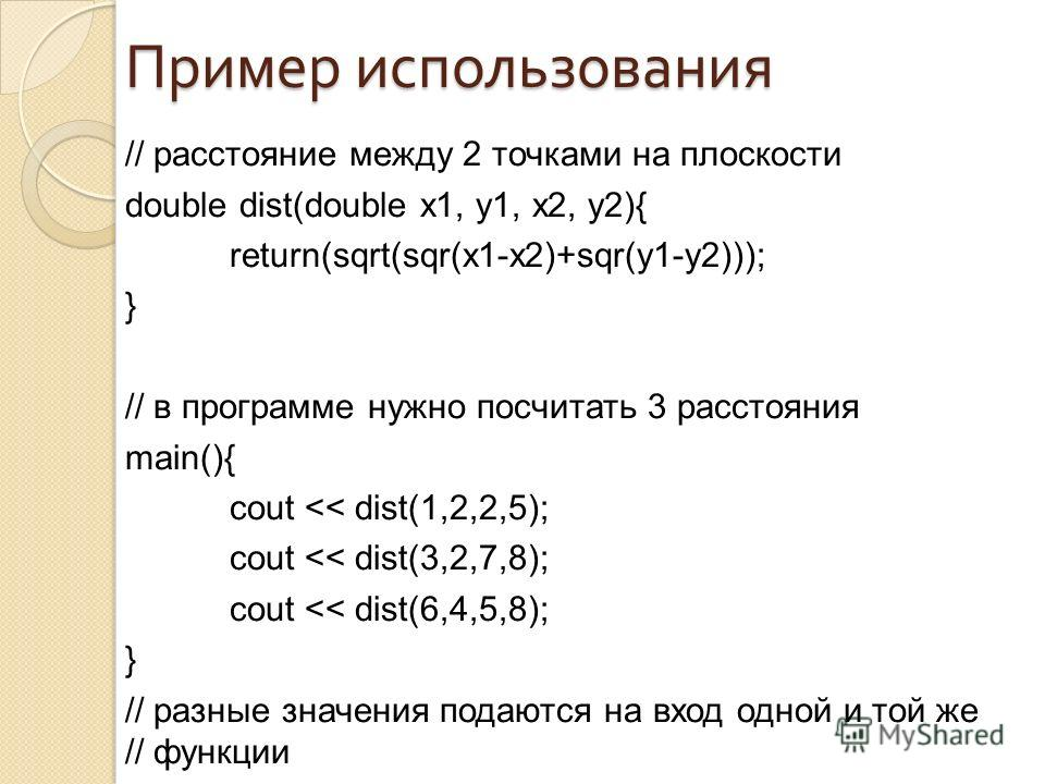 // расстояние между 2 точками на плоскости double dist(double x1, y1, x2, y2){ return(sqrt(sqr(x1-x2)+sqr(y1-y2))); } // в программе нужно посчитать 3 расстояния main(){ cout