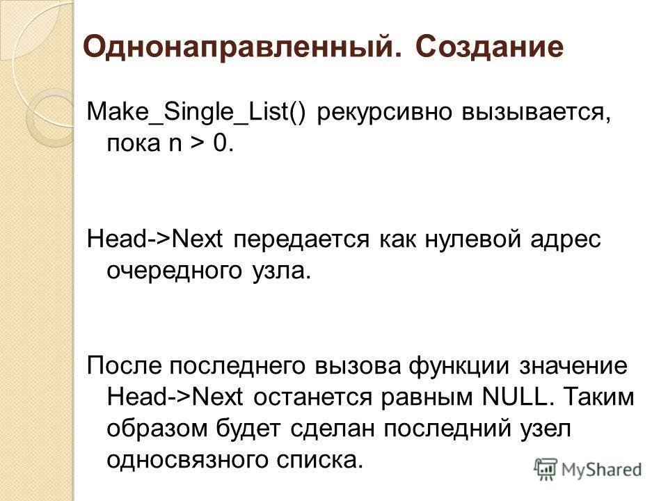 Однонаправленный. Создание Make_Single_List() рекурсивно вызывается, пока n > 0. Head->Next передается как нулевой адрес очередного узла. После последнего вызова функции значение Head->Next останется равным NULL. Таким образом будет сделан последний