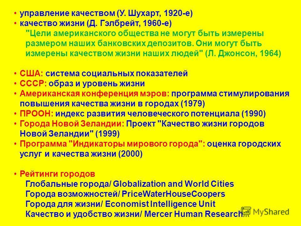 управление качеством (У. Шухарт, 1920-е) качество жизни (Д. Гэлбрейт, 1960-е)