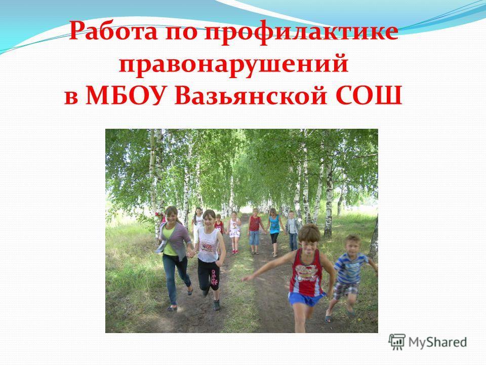 Работа по профилактике правонарушений в МБОУ Вазьянской СОШ