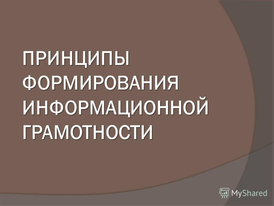 ПРИНЦИПЫ ФОРМИРОВАНИЯ ИНФОРМАЦИОННОЙ ГРАМОТНОСТИ