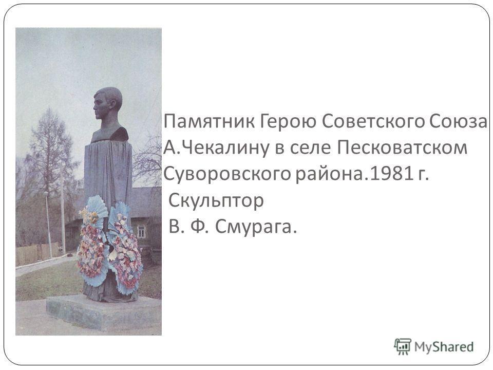 Памятник Герою Советского Союза А. Чекалину в селе Песковатском Суворовского района.1981 г. Скульптор В. Ф. Смурага.