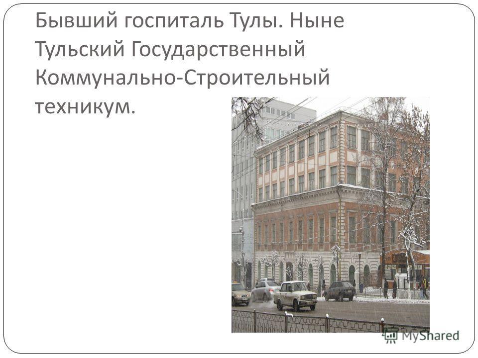 Бывший госпиталь Тулы. Ныне Тульский Государственный Коммунально - Строительный техникум.