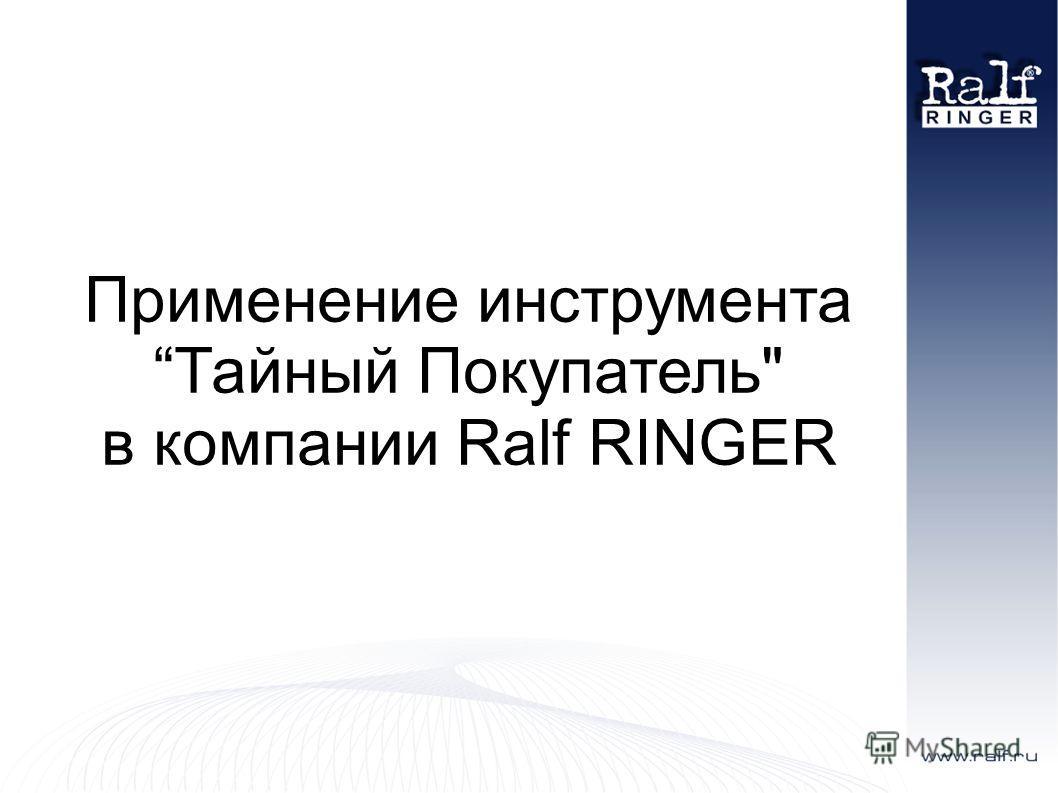 Применение инструмента Тайный Покупатель в компании Ralf RINGER