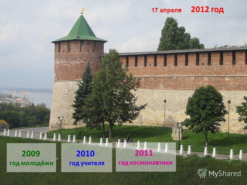2009 год молодёжи 2010 год учителя 2011 год космонавтики 2012 год 17 апреля