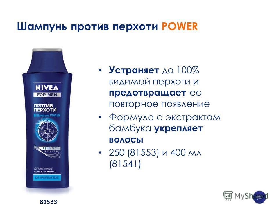 Шампунь против перхоти POWER Устраняет до 100% видимой перхоти и предотвращает ее повторное появление Формула с экстрактом бамбука укрепляет волосы 250 (81553) и 400 мл (81541) 81533
