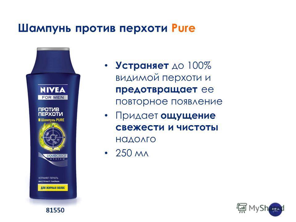 Шампунь против перхоти Pure Устраняет до 100% видимой перхоти и предотвращает ее повторное появление Придает ощущение свежести и чистоты надолго 250 мл 81550