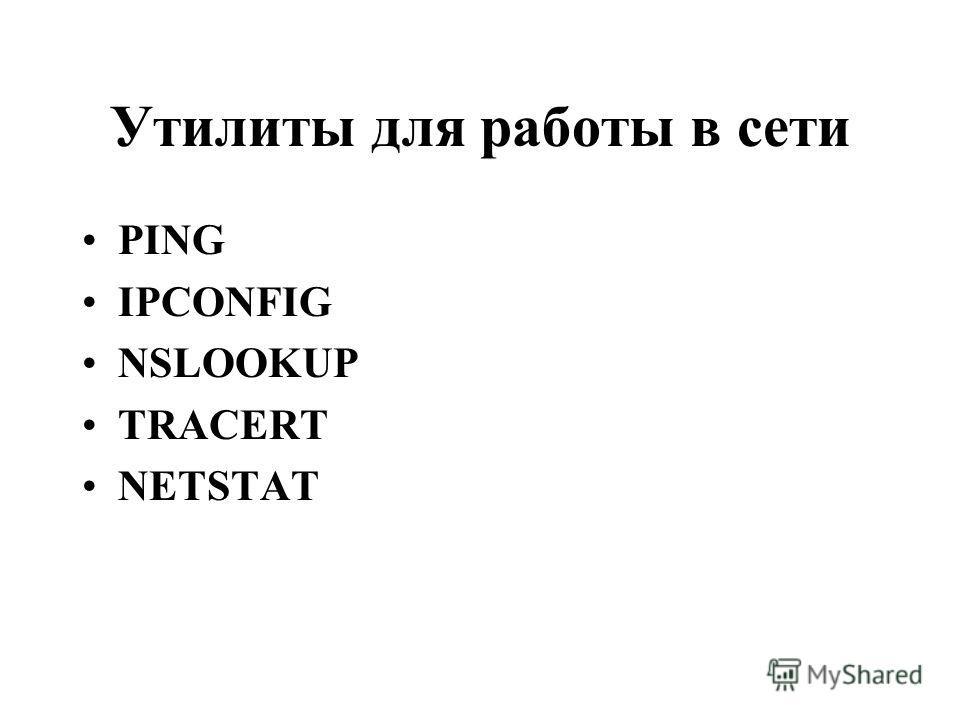 Утилиты для работы в сети PING IPCONFIG NSLOOKUP TRACERT NETSTAT