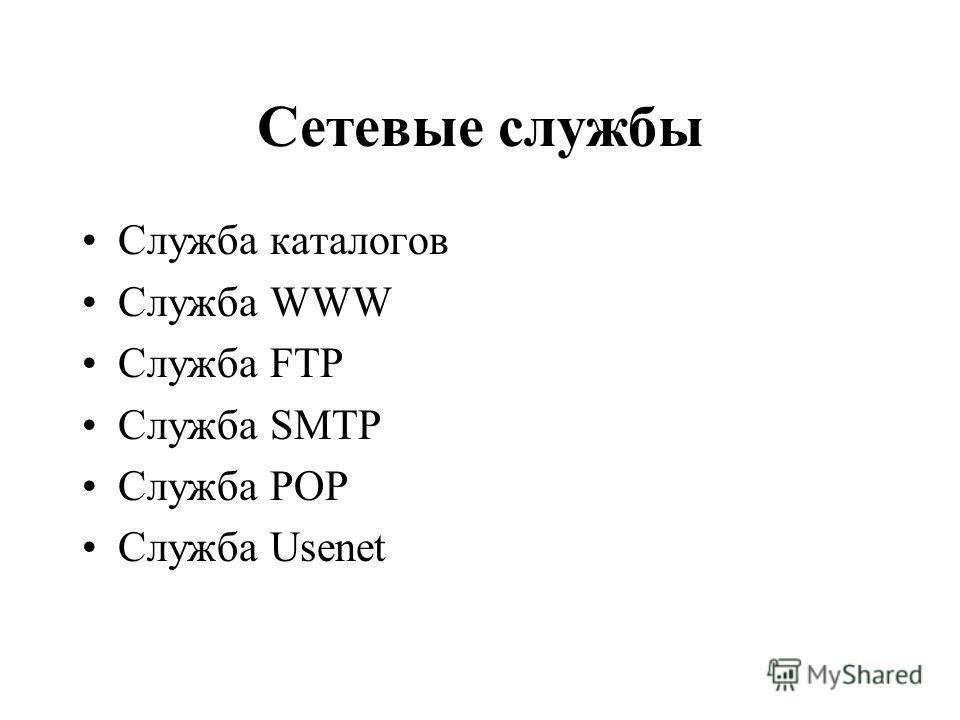 Сетевые службы Служба каталогов Служба WWW Служба FTP Служба SMTP Служба POP Служба Usenet