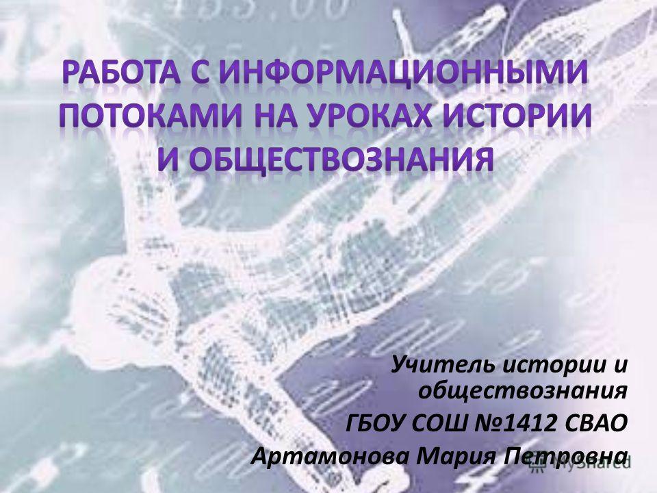 Учитель истории и обществознания ГБОУ СОШ 1412 СВАО Артамонова Мария Петровна