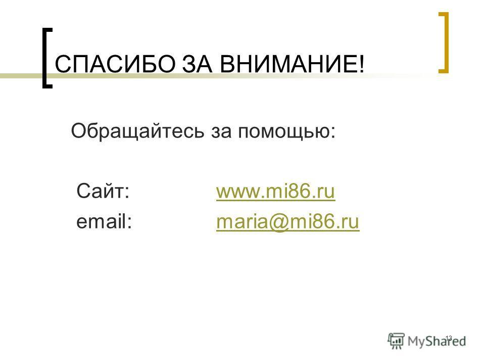 13 СПАСИБО ЗА ВНИМАНИЕ! Обращайтесь за помощью: Сайт:www.mi86.ruwww.mi86.ru email:maria@mi86.rumaria@mi86.ru