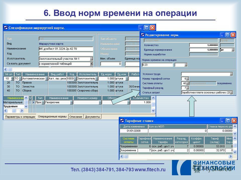 Тел. (3843) 384-791, 384-793 www.fitech.ru 6. Ввод норм времени на операции