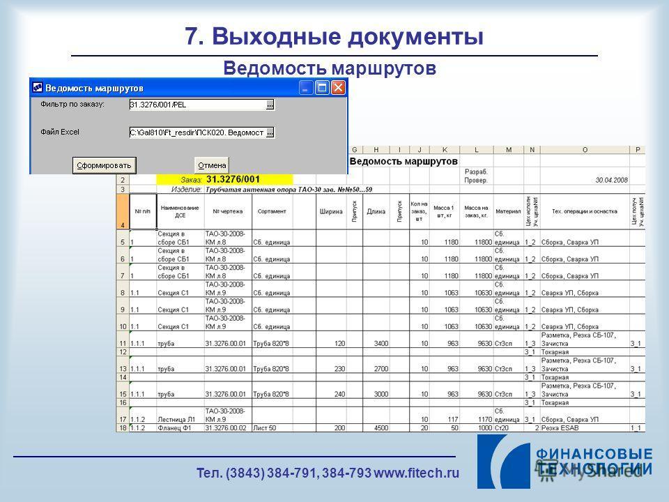 Тел. (3843) 384-791, 384-793 www.fitech.ru 7. Выходные документы Ведомость маршрутов