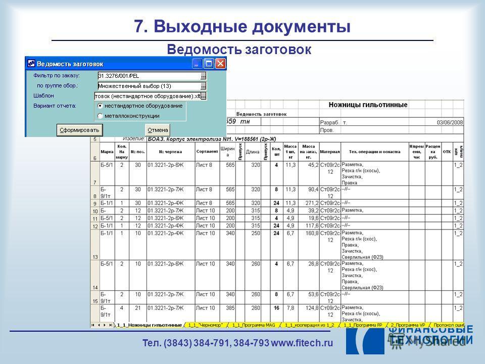 Тел. (3843) 384-791, 384-793 www.fitech.ru 7. Выходные документы Ведомость заготовок