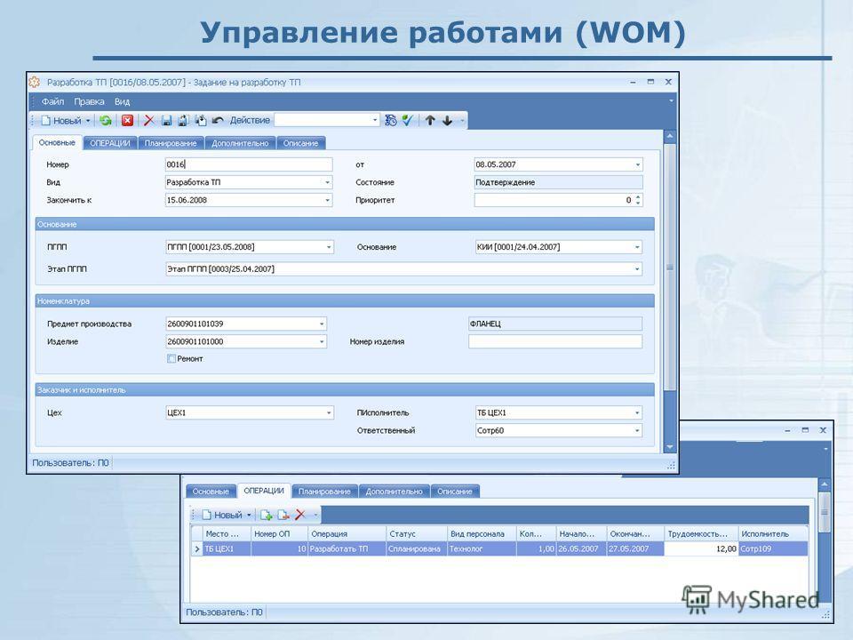 Управление работами (WOM)