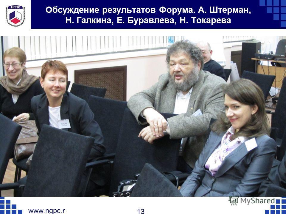 13 www.ngpc.r u Обсуждение результатов Форума. А. Штерман, Н. Галкина, Е. Буравлева, Н. Токарева