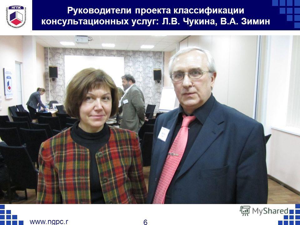 6 www.ngpc.r u Руководители проекта классификации консультационных услуг: Л.В. Чукина, В.А. Зимин