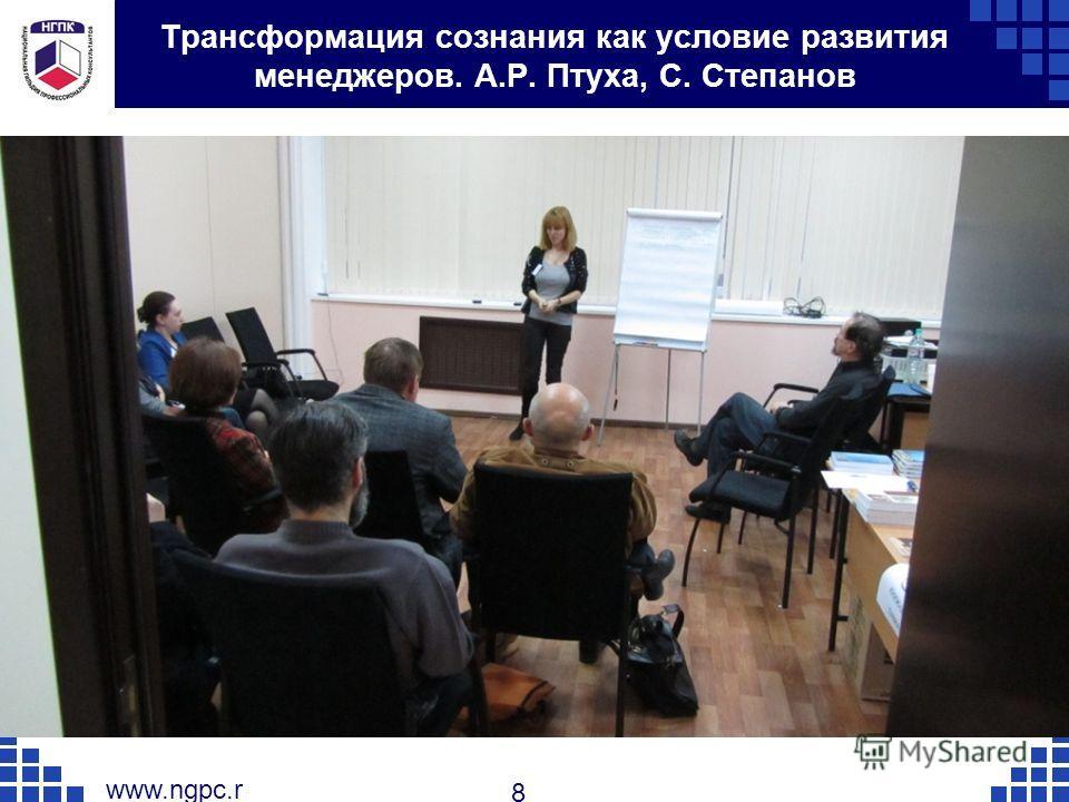 8 www.ngpc.r u Трансформация сознания как условие развития менеджеров. А.Р. Птуха, С. Степанов