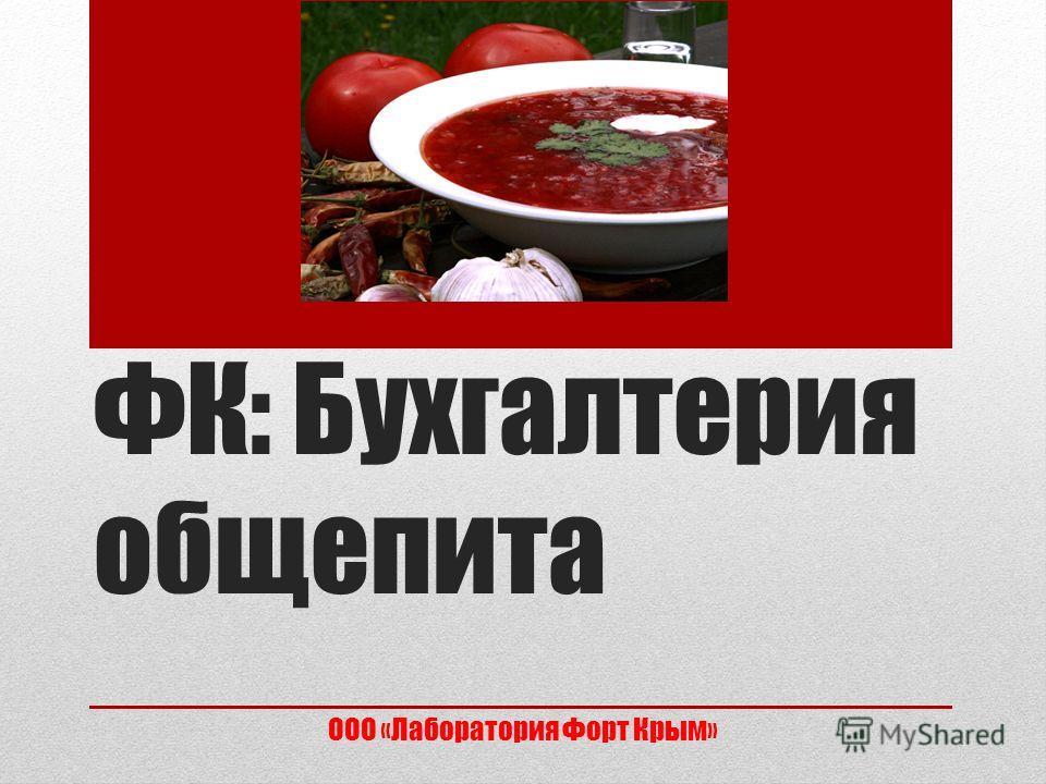 ФК: Бухгалтерия общепита ООО «Лаборатория Форт Крым»