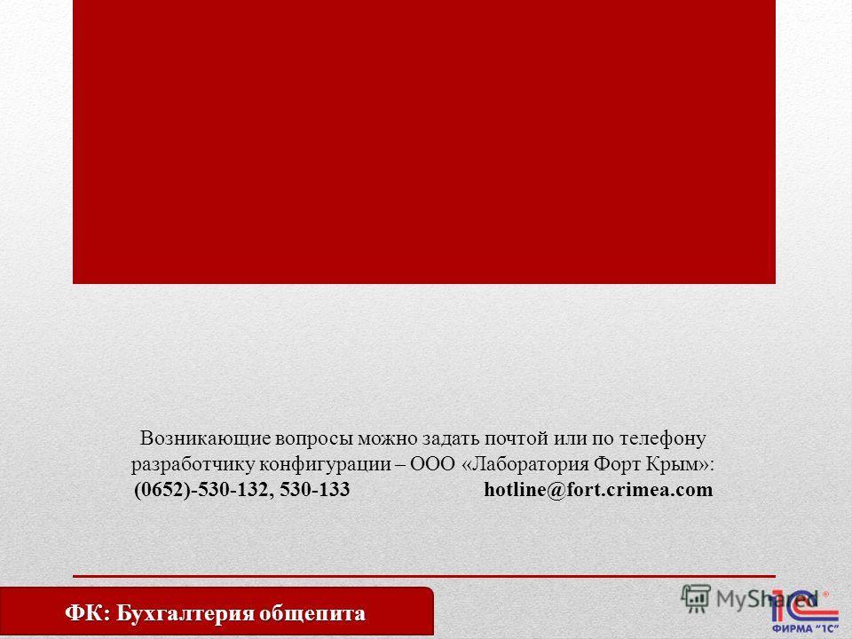 ФК: Бухгалтерия общепита Возникающие вопросы можно задать почтой или по телефону разработчику конфигурации – ООО «Лаборатория Форт Крым»: (0652)-530-132, 530-133 hotline@fort.crimea.com