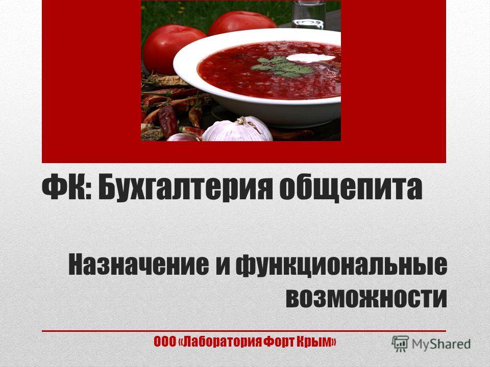 ФК: Бухгалтерия общепита ООО «Лаборатория Форт Крым» Назначение и функциональные возможности
