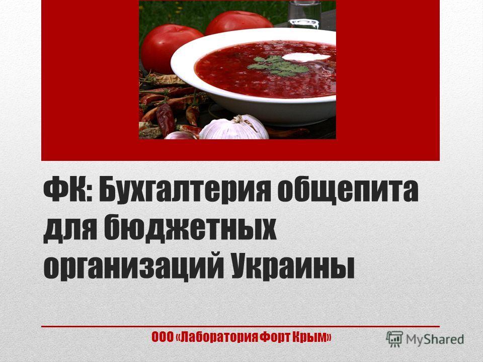 ФК: Бухгалтерия общепита для бюджетных организаций Украины ООО «Лаборатория Форт Крым»