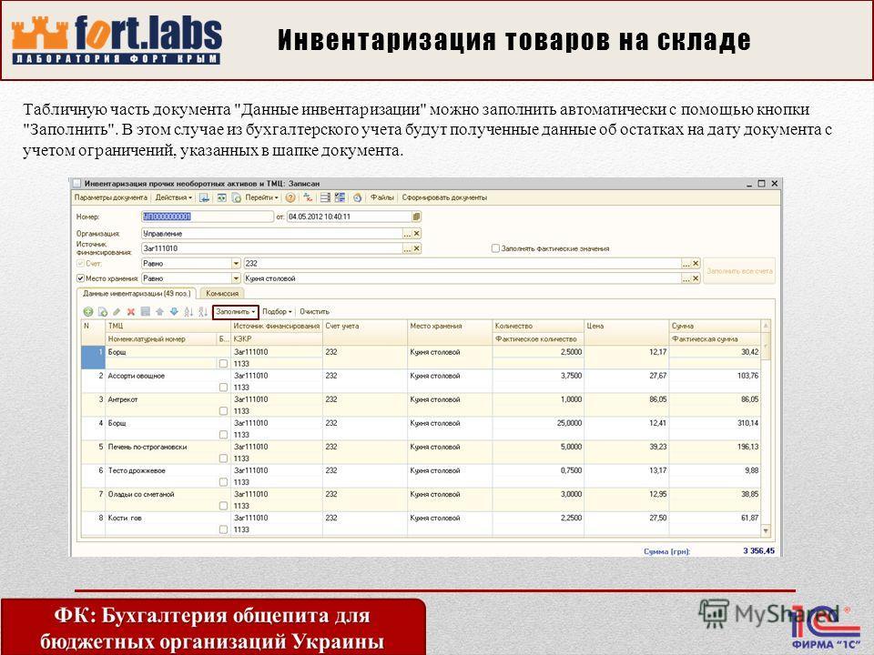 Инвентаризация товаров на складе Табличную часть документа