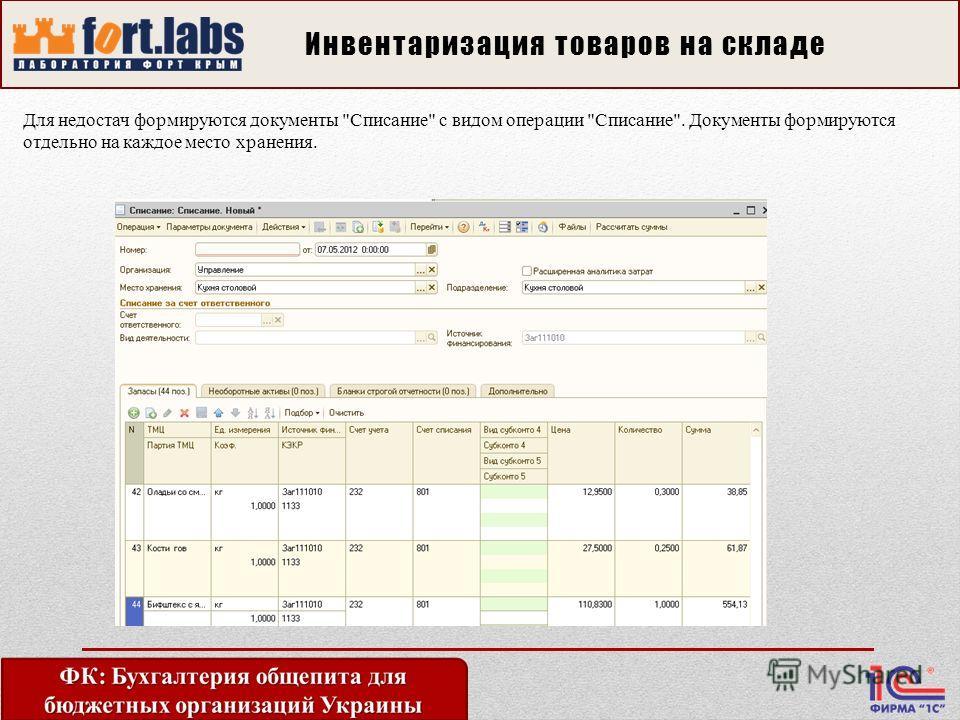 Инвентаризация товаров на складе Для недостач формируются документы Списание с видом операции Списание. Документы формируются отдельно на каждое место хранения.