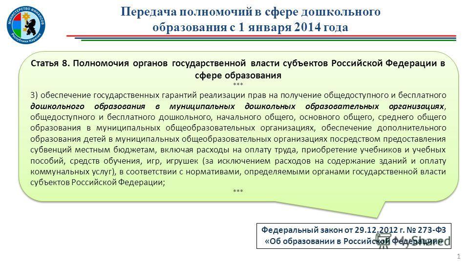 Передача полномочий в сфере дошкольного образования с 1 января 2014 года 1 Статья 8. Полномочия органов государственной власти субъектов Российской Федерации в сфере образования *** 3) обеспечение государственных гарантий реализации прав на получение
