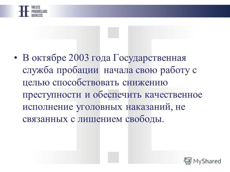 В октябре 2003 года Государственная служба пробации начала свою работу с целью способствовать снижению преступности и обеспечить качественное исполнение уголовных наказаний, не связанных с лишением свободы.