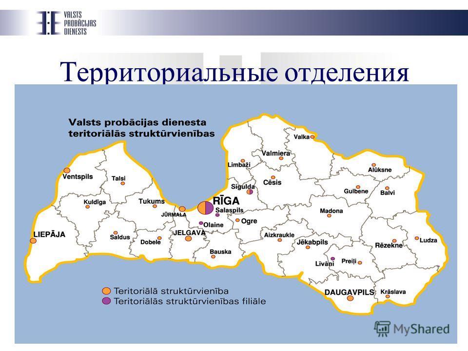 Территориальные отделения