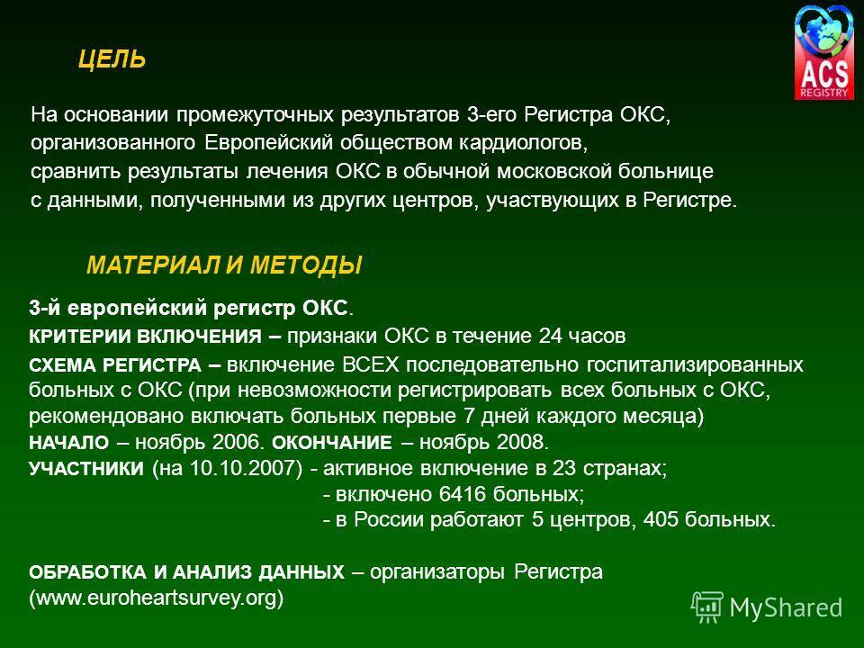 ЦЕЛЬ На основании промежуточных результатов 3-его Регистра ОКС, организованного Европейский обществом кардиологов, сравнить результаты лечения ОКС в обычной московской больнице с данными, полученными из других центров, участвующих в Регистре. МАТЕРИА