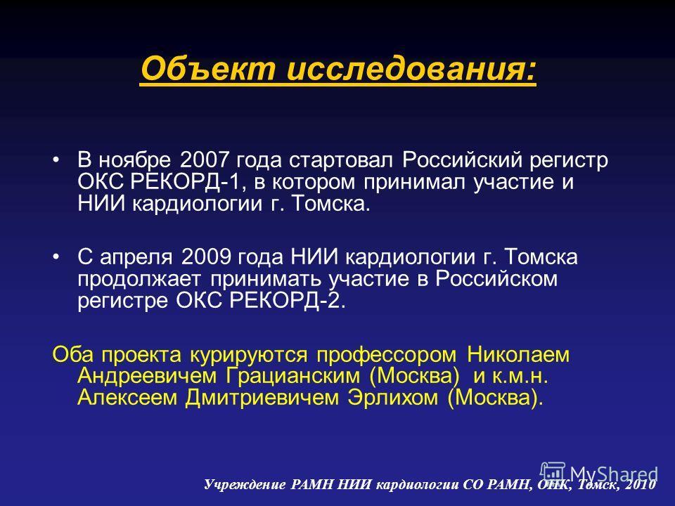 Объект исследования: В ноябре 2007 года стартовал Российский регистр ОКС РЕКОРД-1, в котором принимал участие и НИИ кардиологии г. Томска. С апреля 2009 года НИИ кардиологии г. Томска продолжает принимать участие в Российском регистре ОКС РЕКОРД-2. О