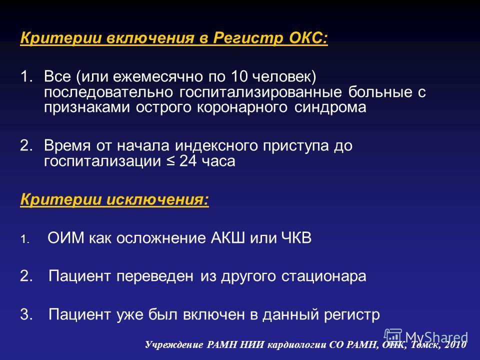 Критерии включения в Регистр ОКС: 1.Все (или ежемесячно по 10 человек) последовательно госпитализированные больные с признаками острого коронарного синдрома 2.Время от начала индексного приступа до госпитализации 24 часа Критерии исключения: 1. ОИМ к
