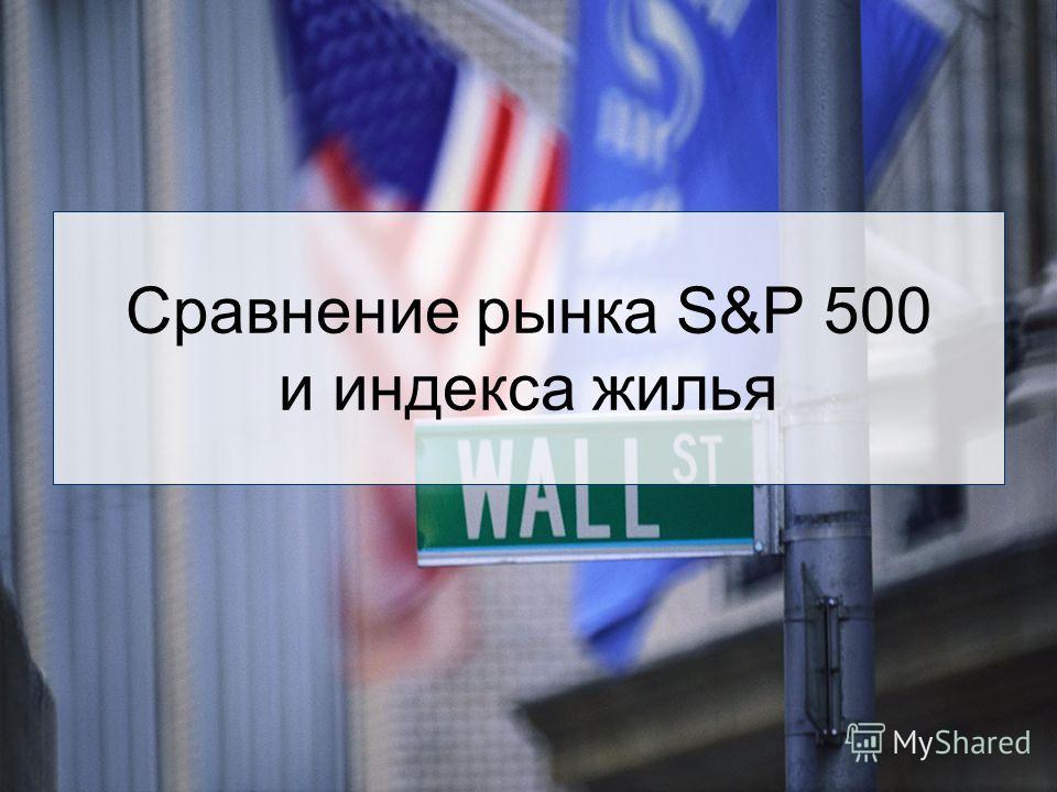 Сравнение рынка S&P 500 и индекса жилья