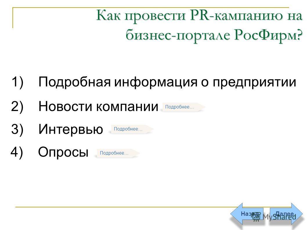 Подробнее… 1)Подробная информация о предприятии 2)Новости компании 3)Интервью 4)Опросы Далее Назад Как провести PR-кампанию на бизнес-портале РосФирм?