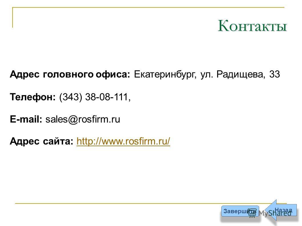 Контакты Адрес головного офиса: Екатеринбург, ул. Радищева, 33 Телефон: (343) 38-08-111, E-mail: sales@rosfirm.ru Адрес сайта: http://www.rosfirm.ru/http://www.rosfirm.ru/ Назад Завершить