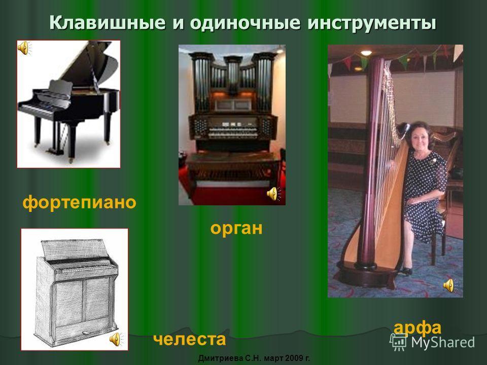 Ударные инструменты треугольник барабан ксилофон тарелкиколокола литавры Дмитриева С.Н. март 2009 г.