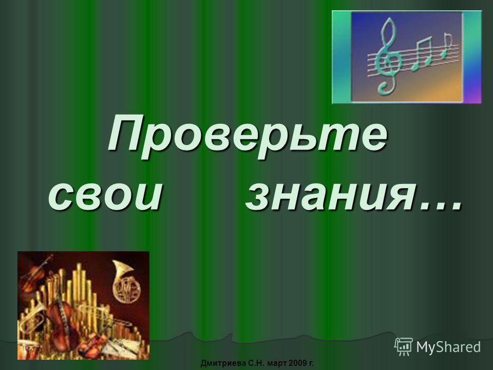 Многие и звестные к омпозиторы создавали в еликолепные п роизведения для с имфонического о ркестра 165 лет! Дмитриева С.Н. март 2009 г.