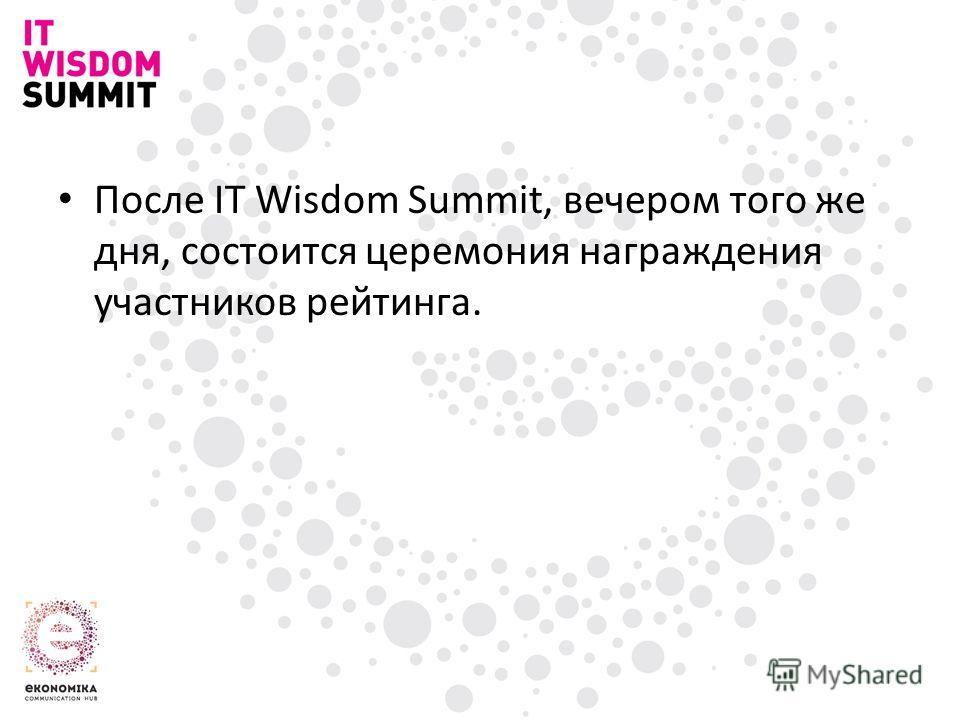После IT Wisdom Summit, вечером того же дня, состоится церемония награждения участников рейтинга.