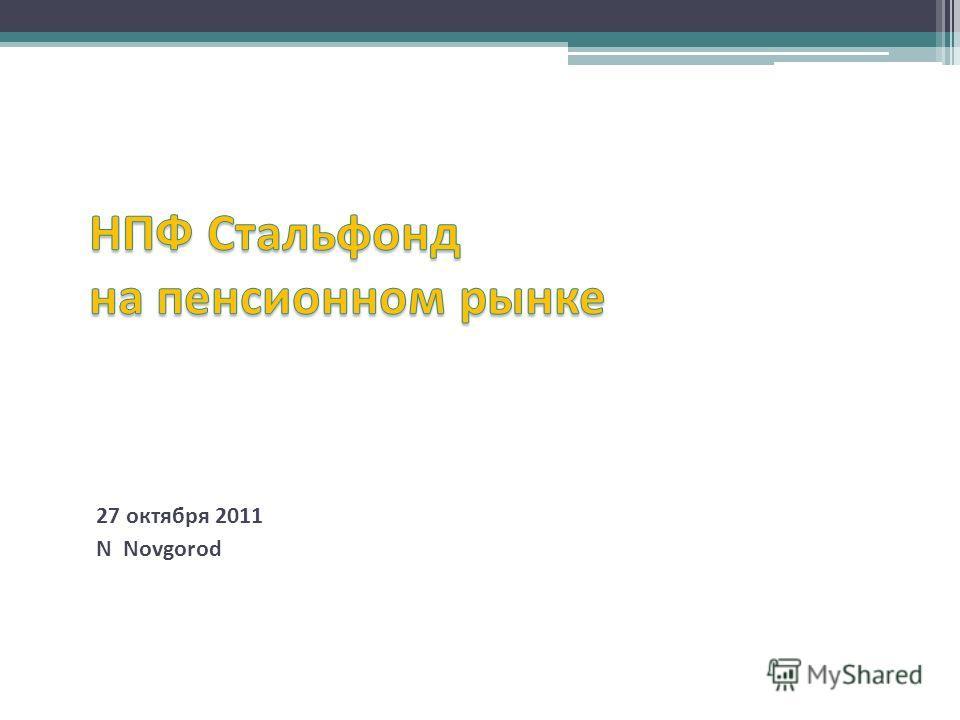 27 октября 2011 N Novgorod