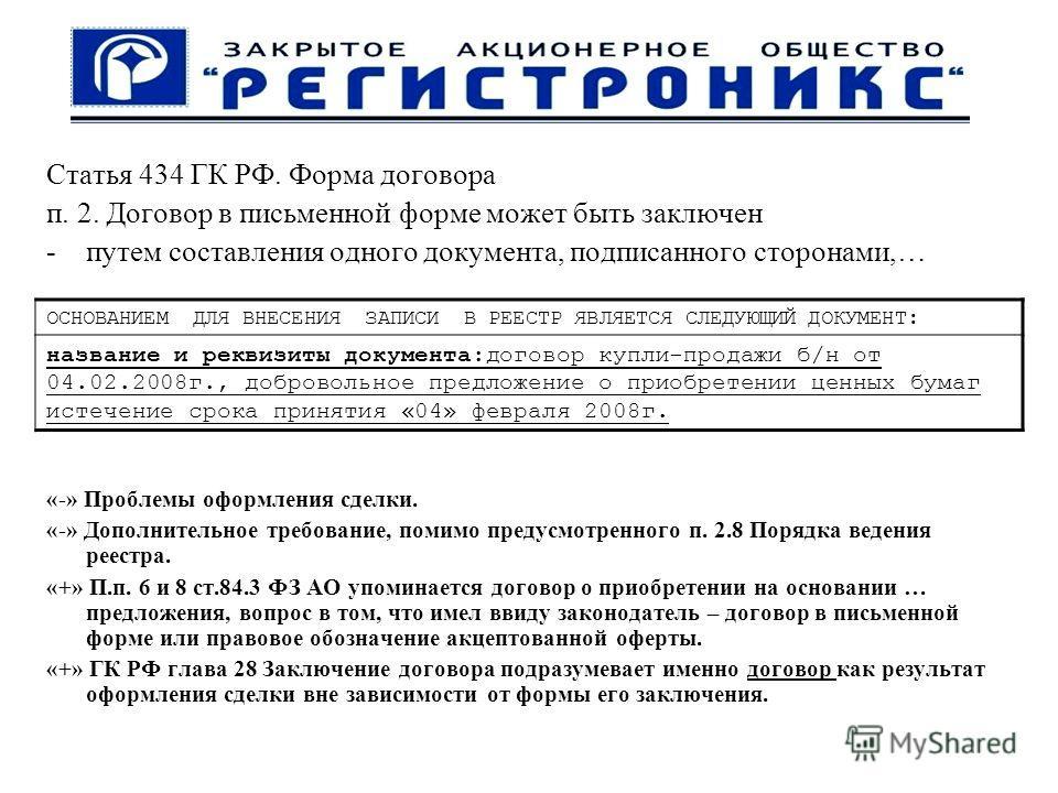 Статья 434 ГК РФ. Форма договора п. 2. Договор в письменной форме может быть заключен -путем составления одного документа, подписанного сторонами,… «-» Проблемы оформления сделки. «-» Дополнительное требование, помимо предусмотренного п. 2.8 Порядка