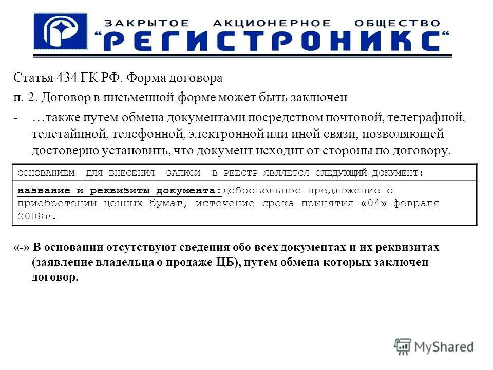 Статья 434 ГК РФ. Форма договора п. 2. Договор в письменной форме может быть заключен -…также путем обмена документами посредством почтовой, телеграфной, телетайпной, телефонной, электронной или иной связи, позволяющей достоверно установить, что доку