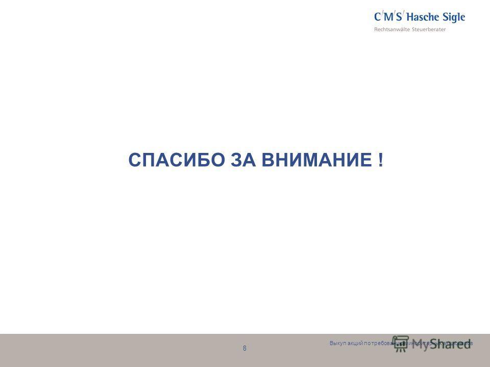 8 Выкуп акций по требованию миноритарных акционеров СПАСИБО ЗА ВНИМАНИЕ !
