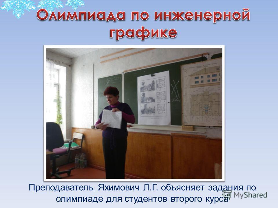 Преподаватель Яхимович Л.Г. объясняет задания по олимпиаде для студентов второго курса