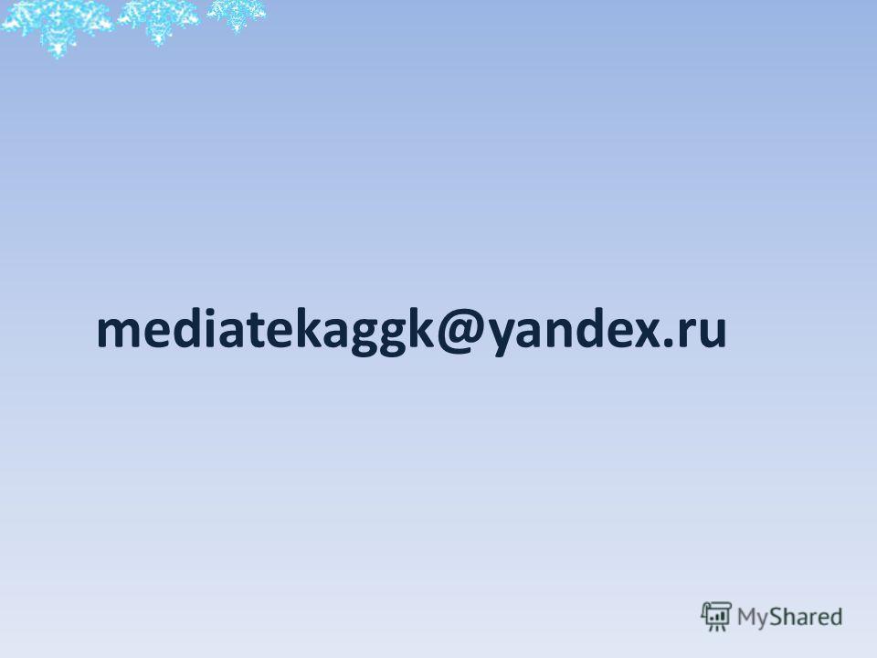 mediatekaggk@yandex.ru
