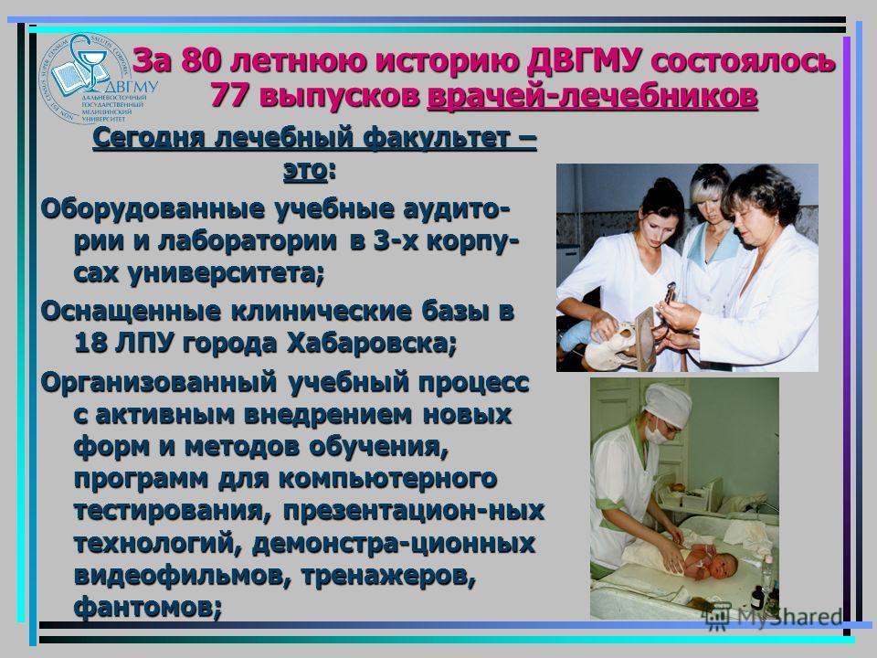 Сегодня лечебный факультет – это: Сегодня лечебный факультет – это: Оборудованные учебные аудито- рии и лаборатории в 3-х корпу- сах университета; Оснащенные клинические базы в 18 ЛПУ города Хабаровска; Организованный учебный процесс с активным внедр