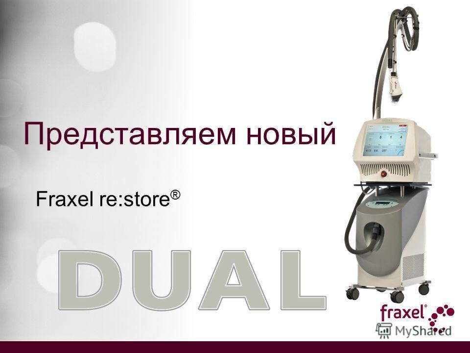 Представляем новый Fraxel re:store ®