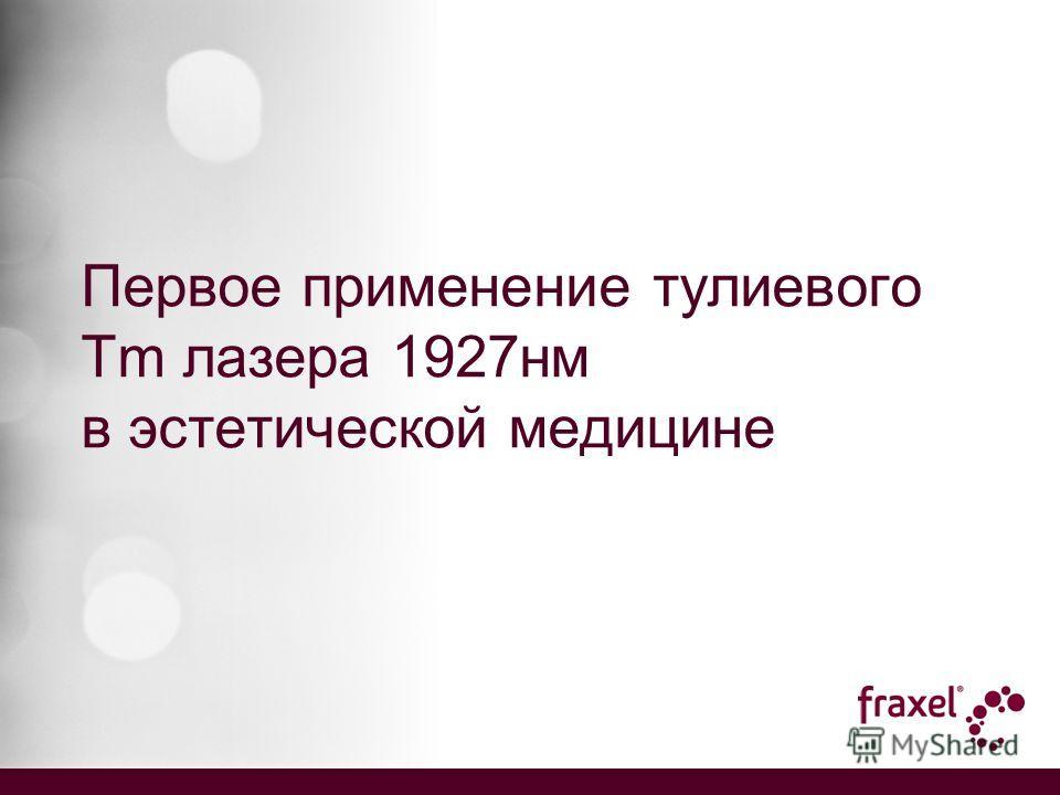 Первое применение тулиевого Tm лазера 1927нм в эстетической медицине